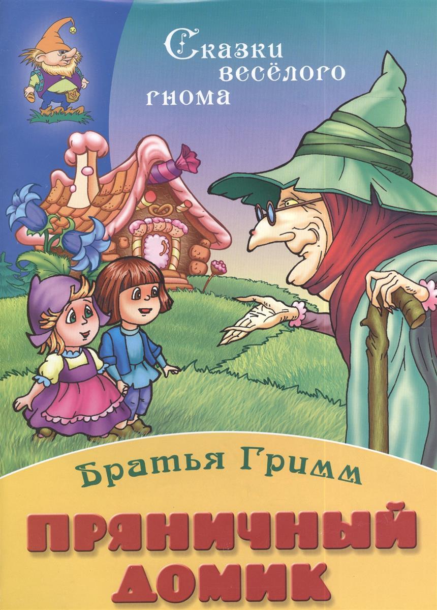 Братья Гримм Пряничный домик