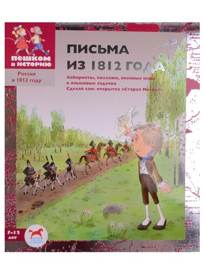 Серкова И. Письма из 1812 года