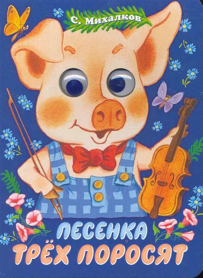 Донцова Дарья - Диета для трех поросят, скачать бесплатно