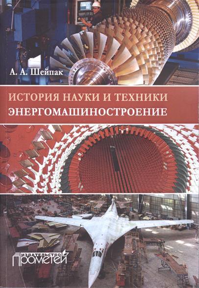 История науки и техники. Энергомашиностроение. Учебное пособие