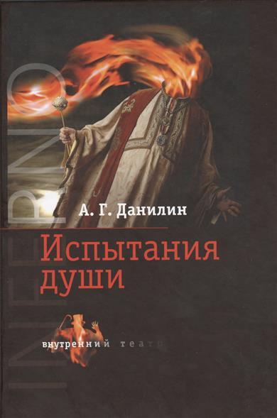 Данилин А. Inferno Испытания души (+DVD) the inferno