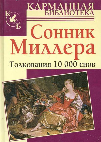 Сонник Миллера Толкование 10000 снов