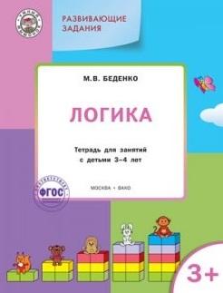 Беденко М. Развивающие задания. Логика. Тетрадь для занятий с детьми 3-4 лет развивающие игры логика внимание память 3 года