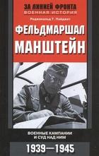 Фельдмаршал Манштейн. Военные кампании и суд над ним. 1939-1945