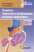 Развитие творческого воображения младших школьников в условиях нормального и нарушенного слуха. Учебно-методическое пособие. 2-е издание
