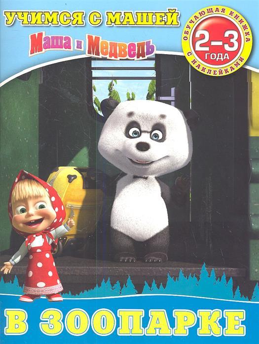 Маша и Медведь. В зоопарке. 2-3 года. Обучающая книжка с наклейками