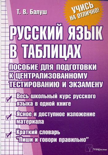купить Балуш Т. Русский язык в таблицах по цене 256 рублей