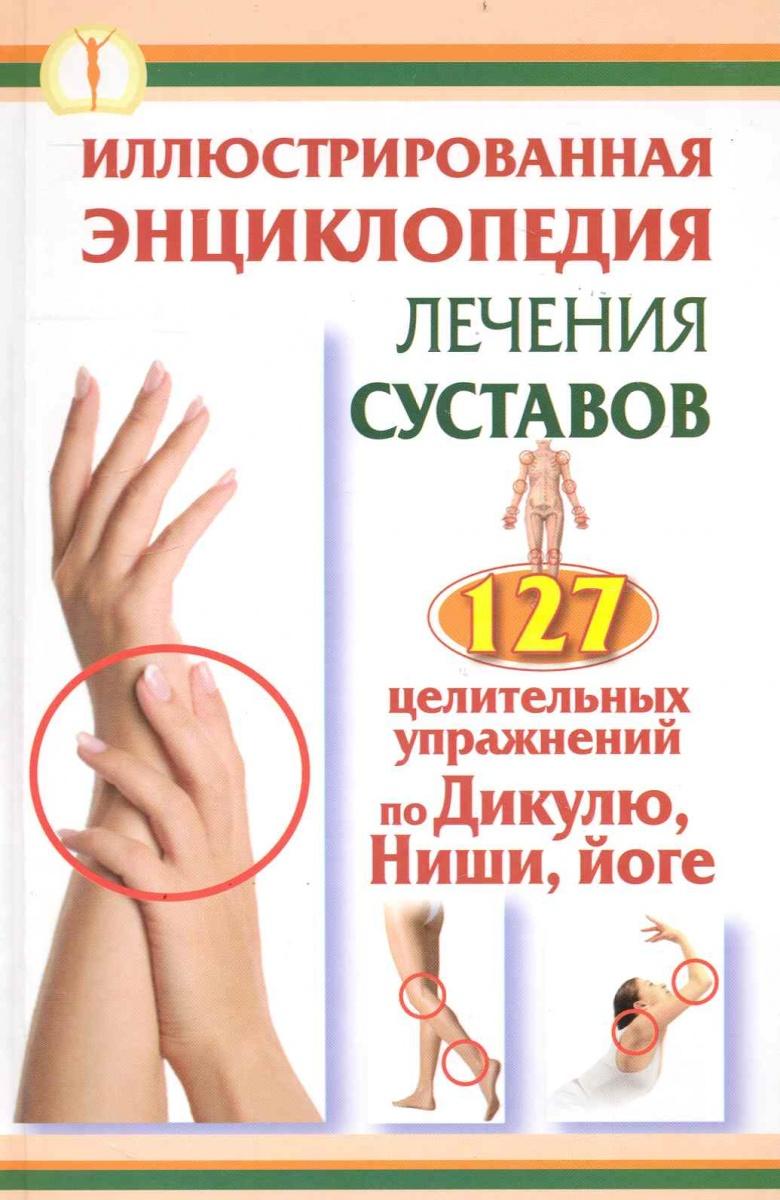 Илл. энциклопедия лечения суставов 127 целит. упр. по Дикулю Нише…