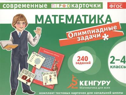 Математика. Олимпиадные задачи. 2-4 класс. Комплекс тестовых карточек для начальной школы. 120 карточек + проверочная таблица. Игра развивающая и обучающая