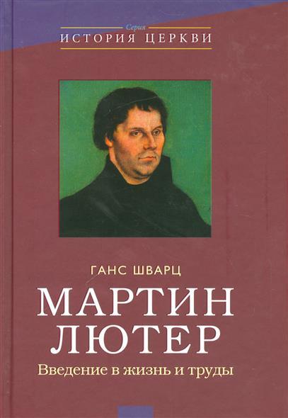 Шварц Г. Мартин Лютер. Введение в жизнь и труды елена шварц елена шварц избранные стихотворения
