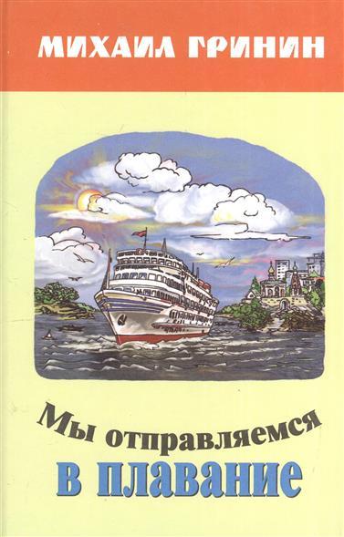 Гринин М. Мы отправляемся в плавание. Стихи, повести, рассказы, очерки. Для детей и юношества нестеров м давние дни рассказы и очерки