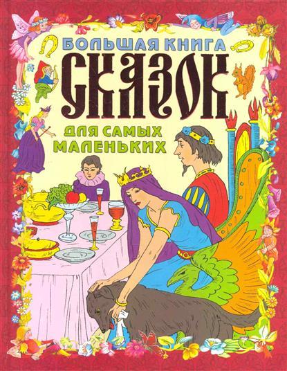 Шалаева Г. Большая книга сказок для самых маленьких