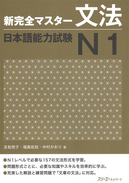 Tomomatsu Etsuko New Complete Master Series: JLPT N1 Grammar / Подготовка к квалифицированному экзамену по японскому языку (JLPT) N1 по грамматике 2017 new arrival 4pcs 12v universal motorcycle flasher turn led signal indicator resistor adaptor light moto accessories n1