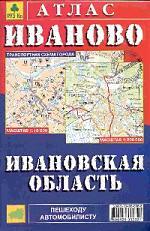 Атлас Иваново Ивановская обл. атлас иваново ивановская область