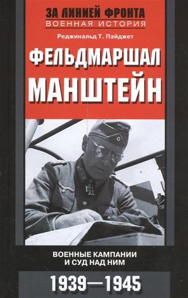 Пэйджет Р. Фельдмаршал Манштейн. Военные кампании и суд над ним. 1939-1945