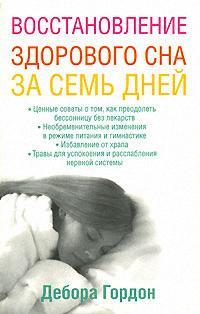 Восстановление здорового сна за семь дней