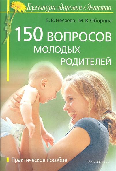 150 вопросов молодых родителей Практ. пособие