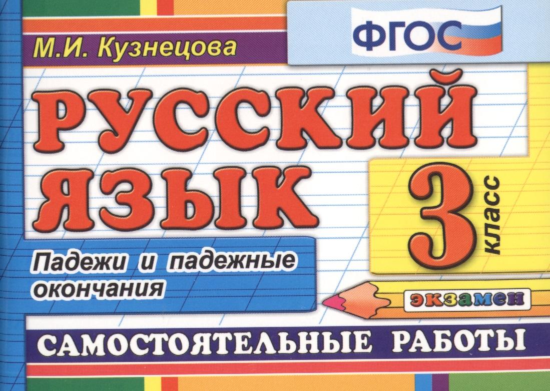 Кузнецова М.: Русский язык. 3 класс. Самостоятельные работы. Падежи и падежные окончания