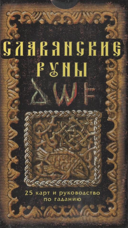 Асов А. Славянские руны 25 карт и руководство по гаданию