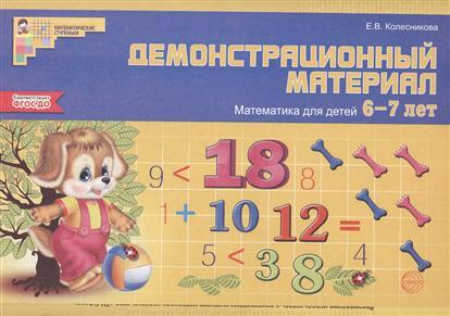 Колесникова Е. Демонстрационный материал. Математика для детей 6-7 лет колесникова е в тесты для детей 6 лет 2 е изд перераб