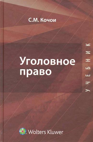 Уголовное право Учебник