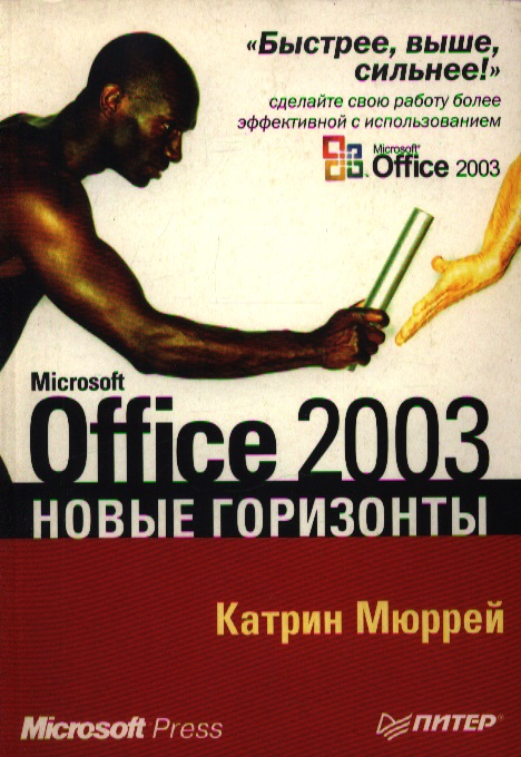 Мюррей К. MS Office 2003 Новые горизонты teachpro ms publisher 2003