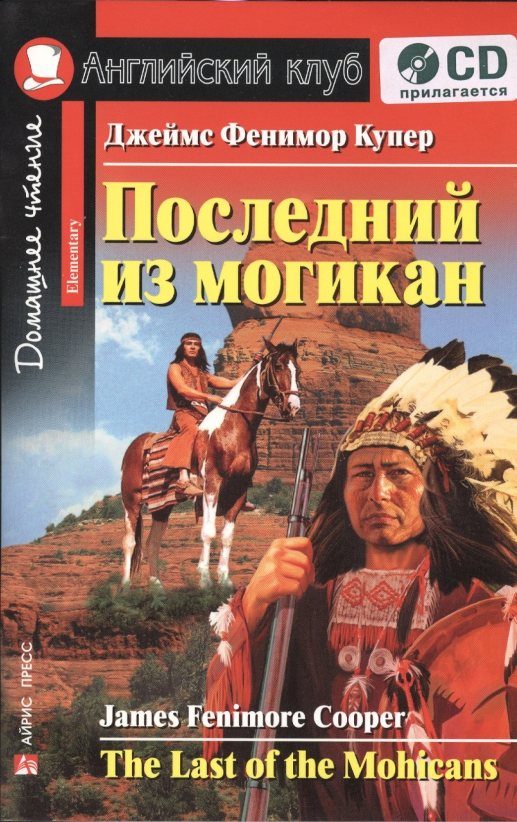 Купер Дж. Последний из могикан. The Last of the Mohicans (+CD) ISBN: 9785811252930