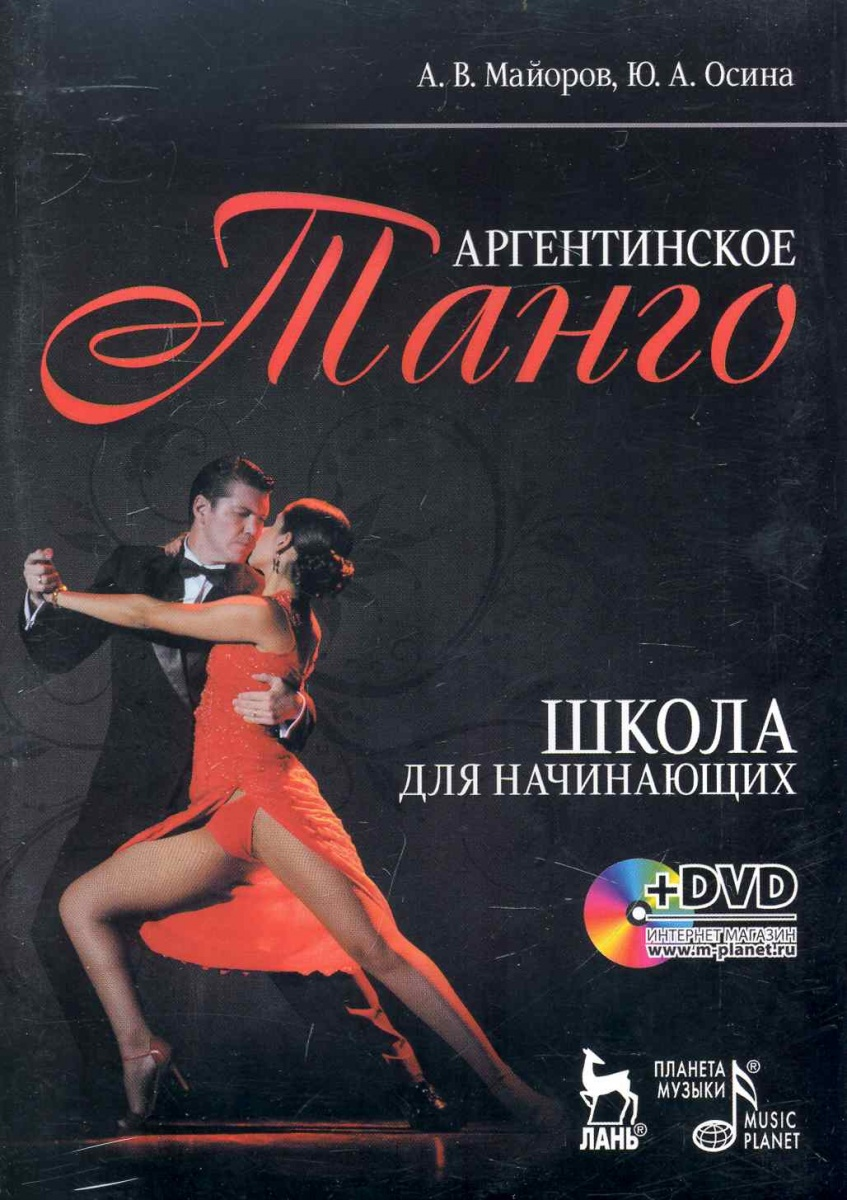 Майоров А., Осина Ю. Аргентинское танго Школа для начинающих крюкова елена николаевна аргентинское танго