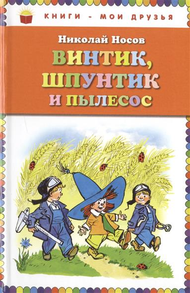 Носов Н. Винтик, Шпунтик и пылесос. Рассказы каталки винтик и шпунтик каталка
