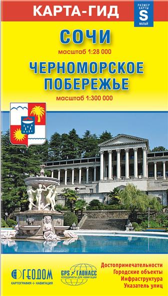 Карта-гид Сочи+Черноморское побережье