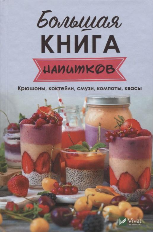Большая книга напитков. Крюшоны, коктейли, смузи, компоты, квасы