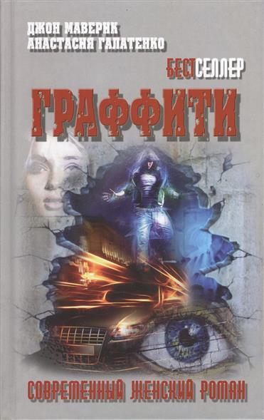 Маверик Дж., Галатенко А. Граффити форд маверик в пензе