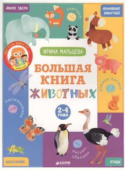 Мальцева И. Большая книга животных. 2-4 года бологова в моя большая книга о животных 1000 фотографий