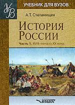 История России  18-начало 20в. т.1/2тт