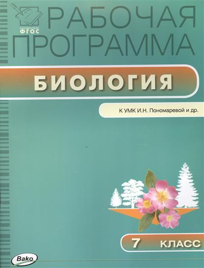 Рабочая программа по Биологии 7 класс к УМК И.Н. Пономаревой и др. (М.: Вентана-Граф)