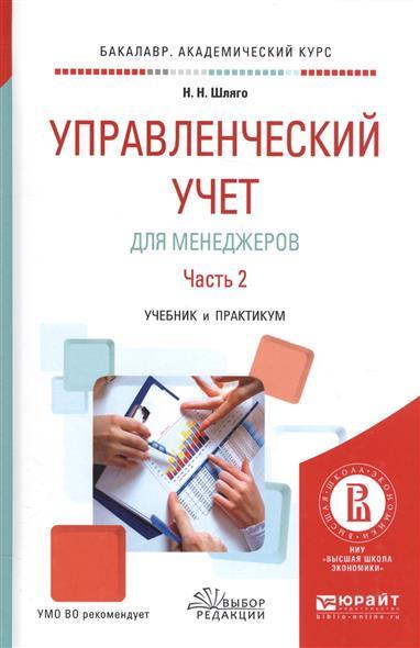 Управленческий учет для менеджеров. Часть 2. Учебник и практикум