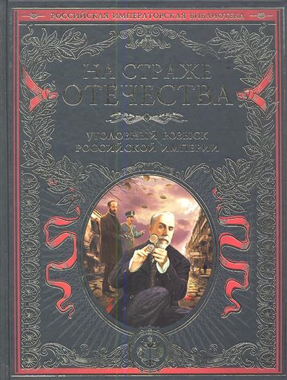 На страже Отечества. Уголовный розыск Российской империи. Иллюстрированное издание