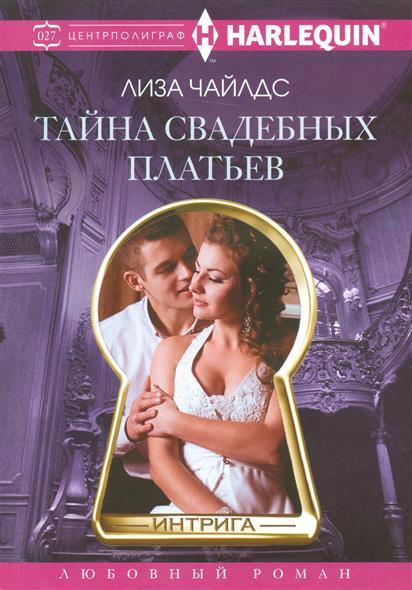 Чайлдс Л. Тайна свадебных платьев
