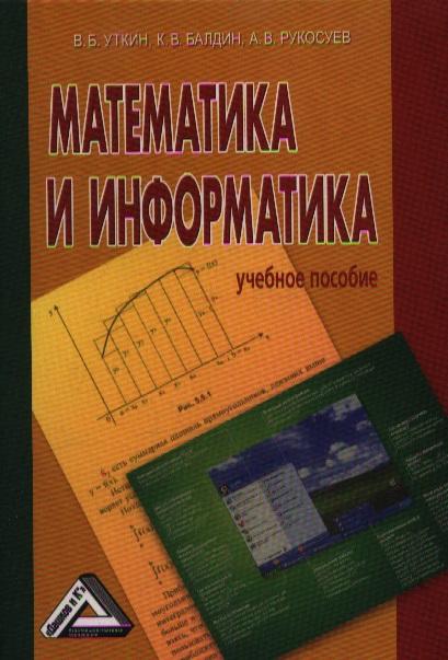 Математика и информатика Уч. пос.