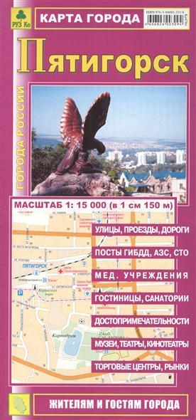 Карта города Пятигорск. Масштаб 1:15 000 (в 1 см 150 м) kitzbuhel 1 8 000 1 15 000