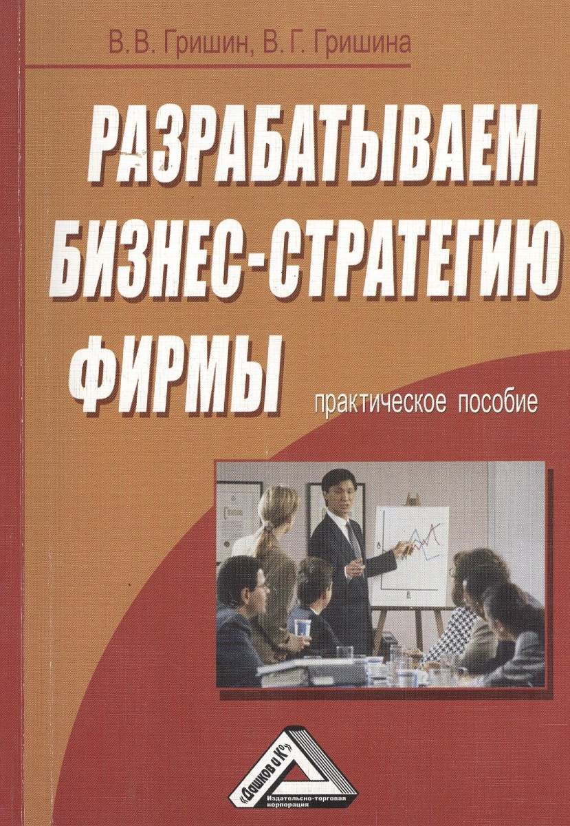 Гришин В.: Разрабатываем бизнес-стратегию фирмы. Практическое пособие