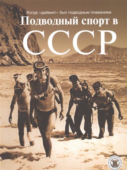 Подводный спорт в СССР. Когда