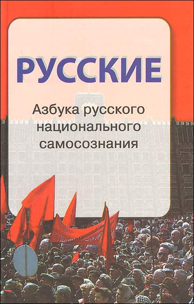 Русские Азбука русского национального самосознания