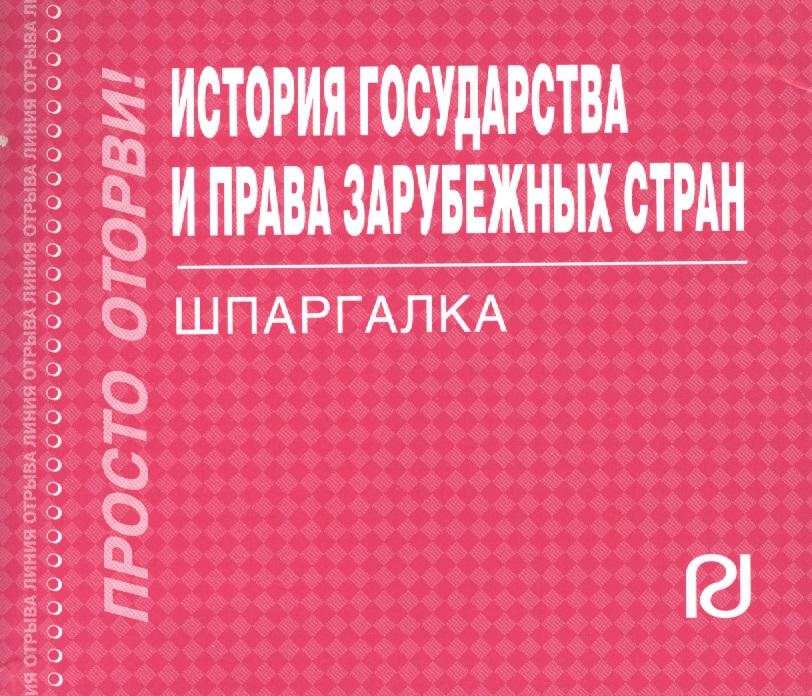 История государства и права зарубежных стран: шпаргалка шпаргалка по истории государства и права россии isbn 9785437402283
