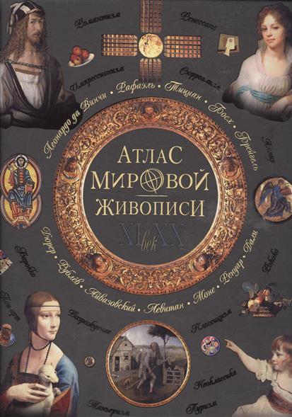 Геташвили Н. Атлас мировой живописи геташвили н гери
