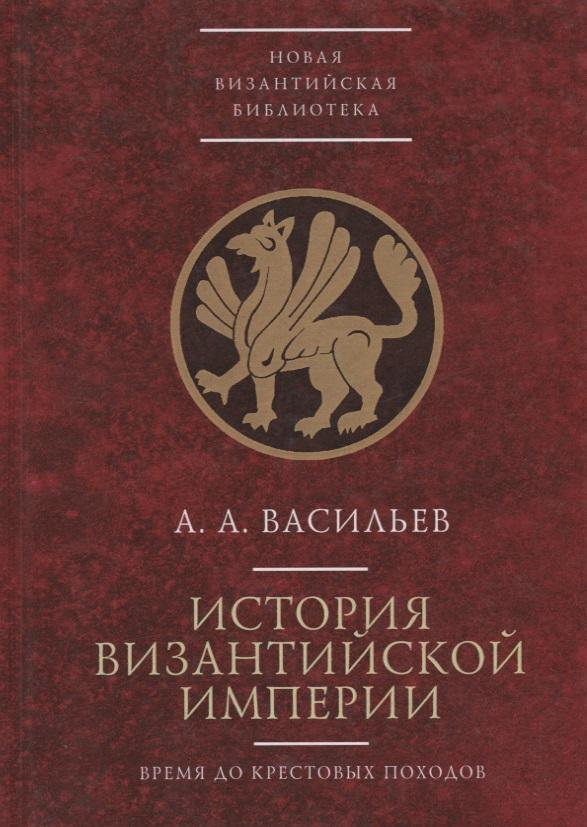 Васильев А. История Византийской Империи до крестовых походов