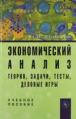 Климова Н. Экономический анализ Климова отсутствует экономический анализ