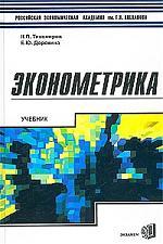 Эконометрика Тихомиров