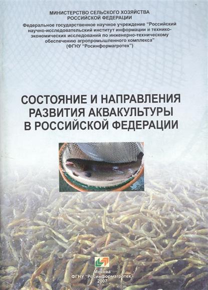 Богерук А. Состояние и направления развития аквакультуры в Российской Федерации