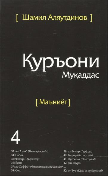 Аляутдинов Ш. Тарчумаи маъниети Куръони Мукаддас. Чилди 4. Священный Коран. Смыслы. Том 4 (на таджикском языке) священный коран смыслы на таджикском языке том 1
